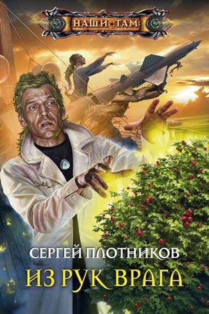 Из рук врага, Сергей Плотников скачать FB2 epub