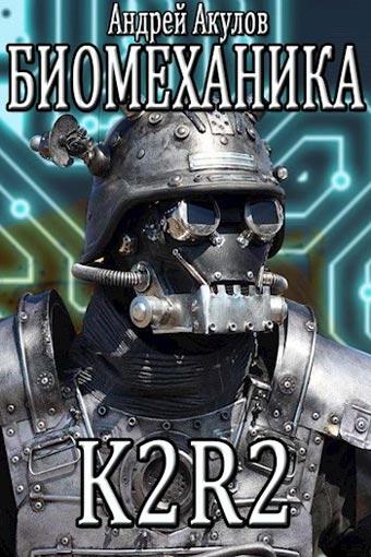Биомеханика. K2R 2, Андрей Акулов