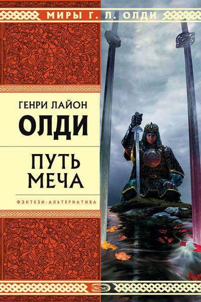 Кабирский цикл, Генри Лайон Олди все книги