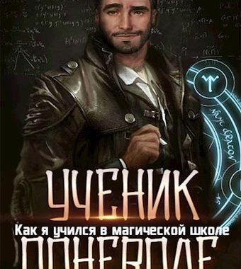 Как я учился в магической школе, Курзанцев Александр все книги