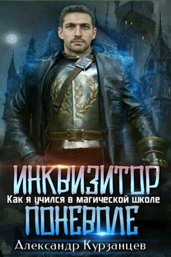 Как я учился в магической школе 2. Инквизитор поневоле, Курзанцев Александр