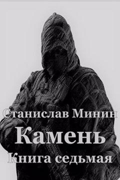 Камень 7, Станислав Минин скачать FB2 epub