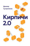 Кирпичи 2.0, Данияр Сугралинов