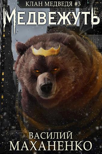 Клан Медведя 3. Медвежуть, Василий Маханенко скачать FB2 epub