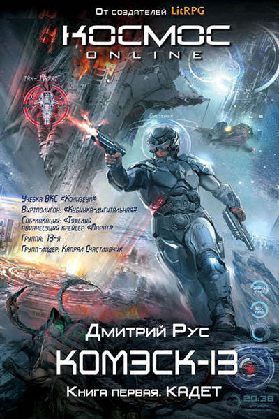 Комэск-13, Дмитрий Рус все книги