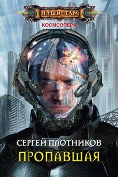 Космоопера, Сергей Плотников все книги