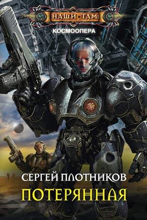 Космоопера 2. Потерянная, Сергей Плотников