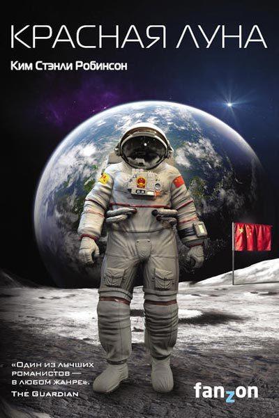 Красная Луна, Ким Стэнли Робинсон
