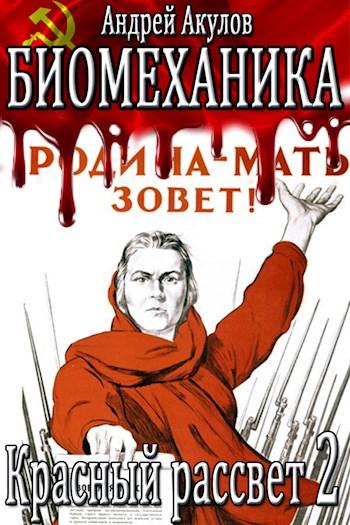 Биомеханика. Красный рассвет 2, Андрей Акулов.