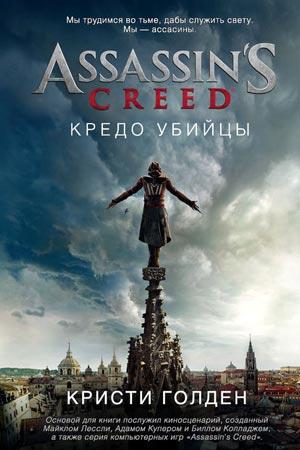 Assassin's Creed. Кредо убийцы, Кристи Голден