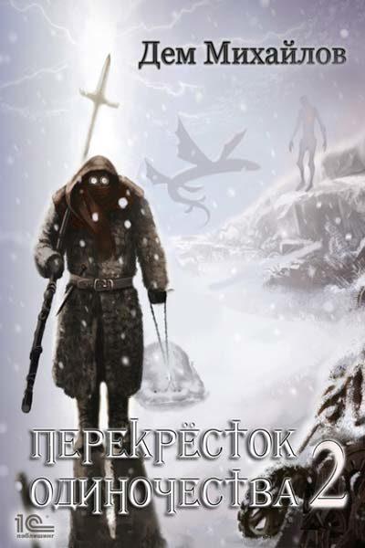 Крест 2. ПереКРЕСТок одиночества 2, Дем Михайлов