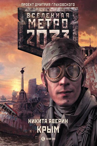 Метро 2033: Крым, Никита Аверин все книги