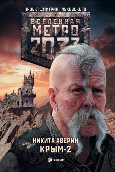 Метро 2033: Крым 2. Остров Головорезов, Никита Аверин