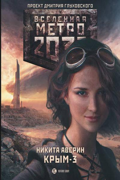 Метро 2033: Крым 3. Пепел империй, Никита Аверин
