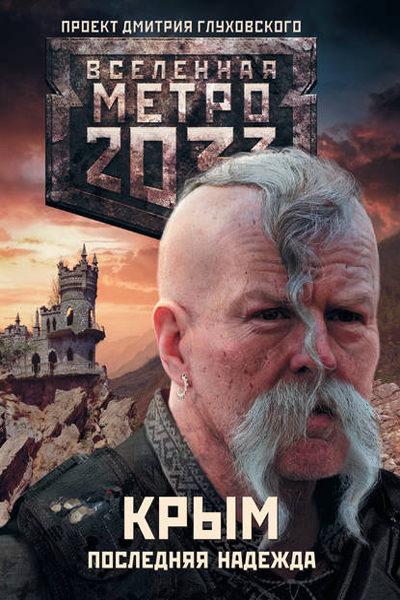 Метро 2033: Крым. Последняя надежда (сборник), Никита Аверин