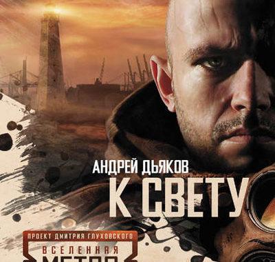 К свету, Андрей Дьяков все книги