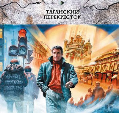 La Mystique De Moscou, Вадим Панов все книги