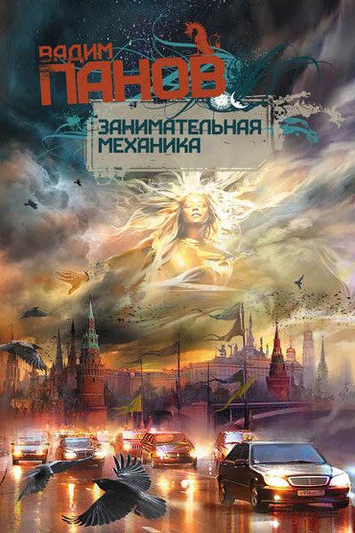 La Mystique De Moscou 2. Занимательная механика, Вадим Панов скачать FB2 epub