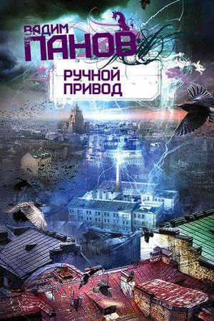 La Mystique De Moscou 3. Ручной Привод, Вадим Панов