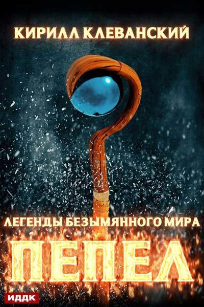 Легенды Безымянного Мира 1. Пепел, Кирилл Клеванский