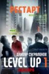 Level Up 1. Рестарт, Данияр Сугралинов