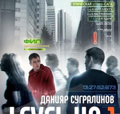 Level Up, Данияр Сугралинов все книги