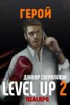 Level Up 2. Герой, Данияр Сугралинов