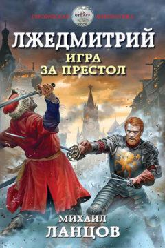 Лжедмитрий, Михаил Ланцов все книги