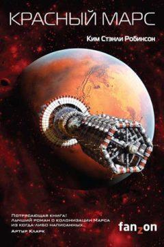 Марс, Ким Стэнли Робинсон  все книги