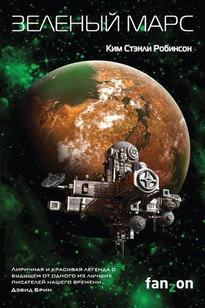Марс 2. Зеленый Марс, Ким Стэнли Робинсон