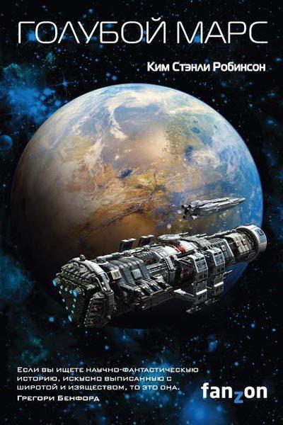 Марс 3. Голубой Марс, Ким Стэнли Робинсон