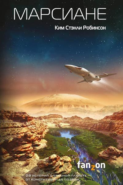 Марс 4. Марсиане (сборник), Ким Стэнли Робинсон