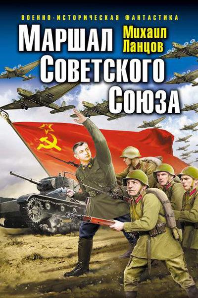 Маршал Советского Союза, Михаил Ланцов все книги