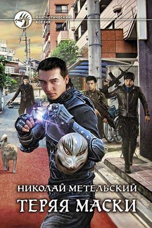Теряя маски, Маски 2. Николай Метельский скачать FB2 epub