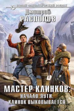 Мастер клинков, Дмитрий Распопов все книги