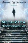 Мета-Игра. Пробуждение, Данияр Сугралинов