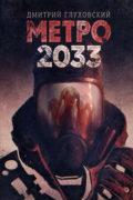 Метро 2033, Дмитрий Глуховский