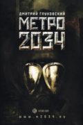 Метро 2. Метро 2034, Дмитрий Глуховский