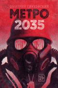 Метро 3. Метро 2035, Дмитрий Глуховский