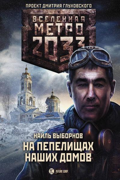 Метро 2033: На пепелищах наших домов, Наиль Выборнов