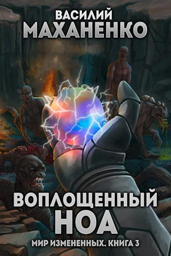 Мир измененных 3. Воплощенный ноа, Василий Маханенко