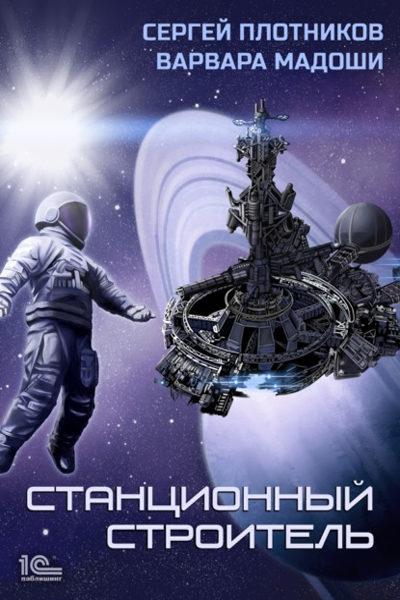 Мирная стратегия 1. Станционный строитель, Сергей Плотников, Мадоши Варвара