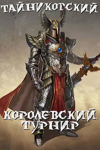 Мистический рыцарь 3. Королевский турнир. Том 1, Тайниковский