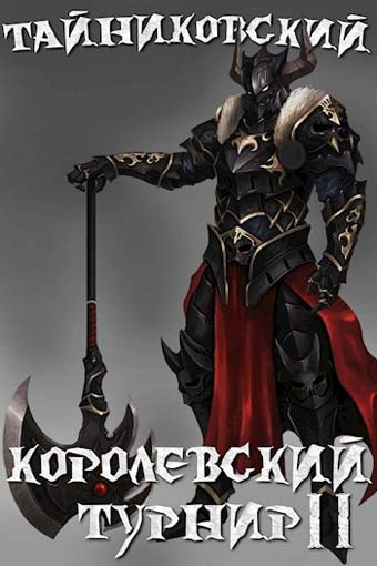 Мистический рыцарь 4. Королевский турнир. Том 2, Тайниковский