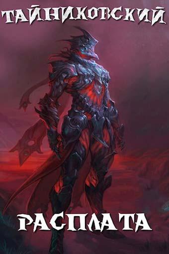 Мистический рыцарь 5. Расплата, Тайниковский