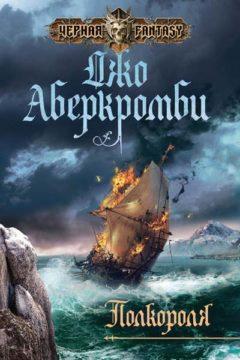 Море Осколков, Джо Аберкромби все книги