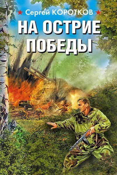 На острие победы, Сергей Коротков