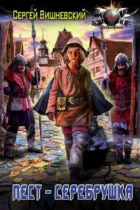 Наместный маг, Сергей Вишневский все книги