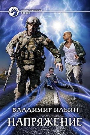 Напряжение, Владимир Ильин все книги