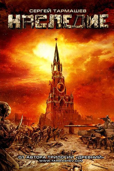 Наследие, Сергей Тармашев все книги